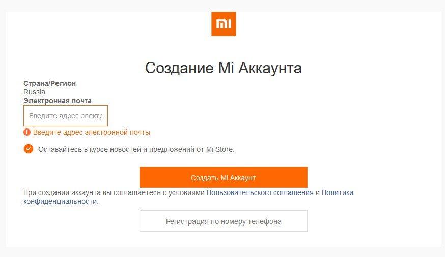 Регистрация в мобильном приложении MiHome