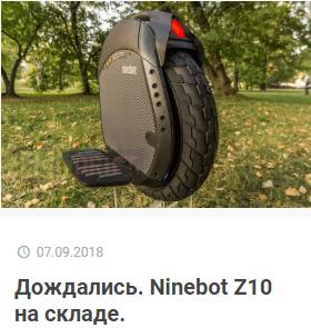 Моноколесо Ninebot Segway One Z10 995Wh