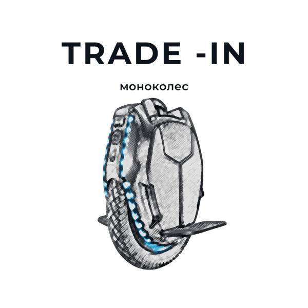 Trade-in (обмен электротранспорта)