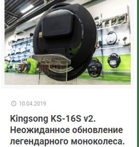 Моноколесо KingSong KS16S 840Wh V2 White