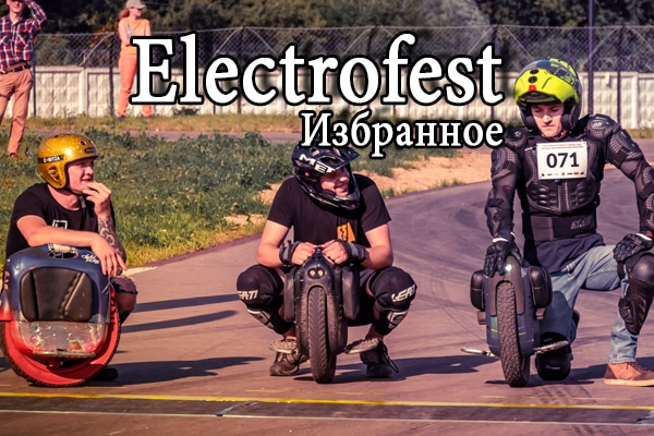 Праздник электротранспорта Electrofest 2020. Как это было.