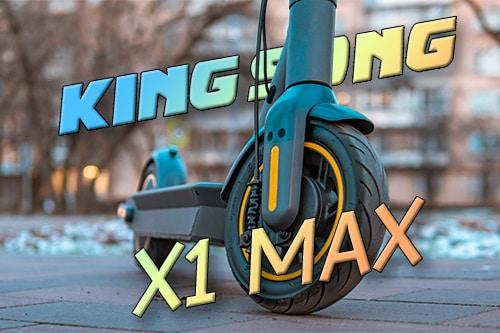 Kingsong X1 Max. Атака клонов.