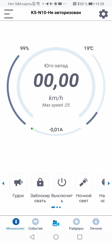 Kingsong N10 Plus. Пробег на одном заряде в экономном режиме.