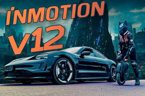 Inmotion V12. Предсерийный образец. Внешний вид.