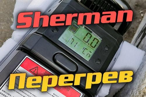 Veteran Sherman. Тест нагрева после гидроизоляции