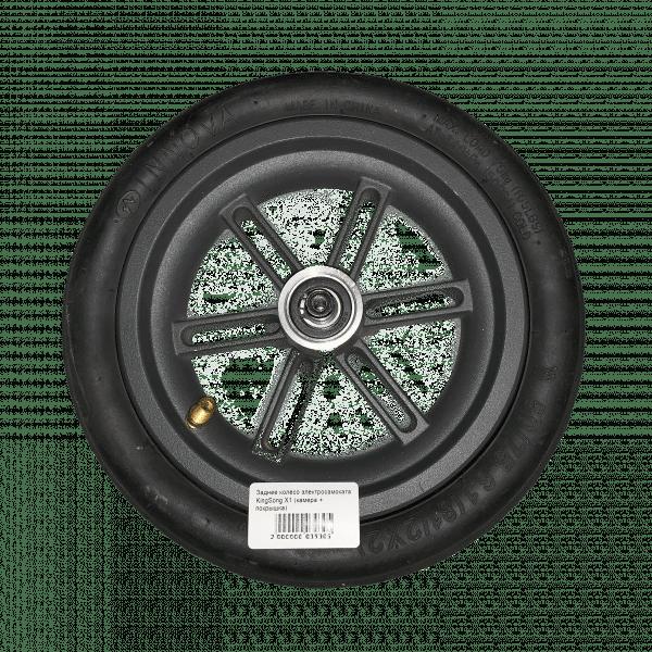 Заднее колесо электросамоката KingSong X1 (камера + покрышка)
